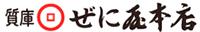 ぜに屋本店オフィシャルホームページ-長崎市佐世保 質の買取・融資・販売