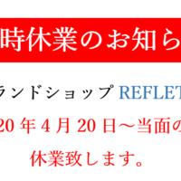 BRAND SHOP REFLET 臨時休業のお知らせ