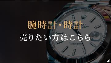 腕時計・時計 売りたい方はこちら