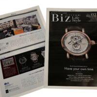 「Biz Life Style(ビズスタ)長崎」に掲載されました。