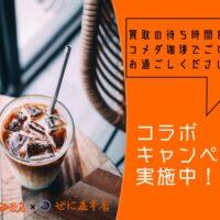 コメダ珈琲店とコラボ開催中!