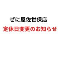 佐世保店 定休日変更のお知らせ